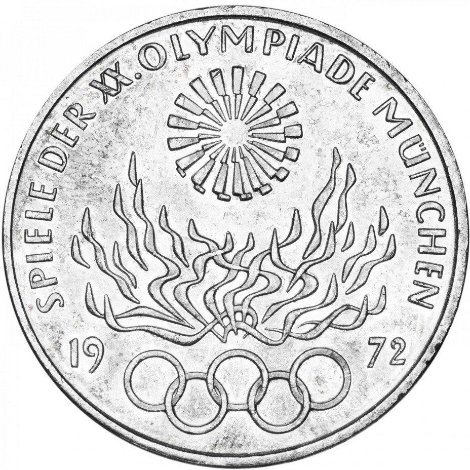 """купить ФРГ 10 марок 1972 G """"Олимпиада в Мюнхене -Олимпийский огонь"""""""