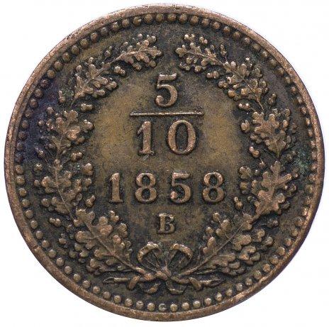 купить Австрия 5/10 крейцера 1858 B