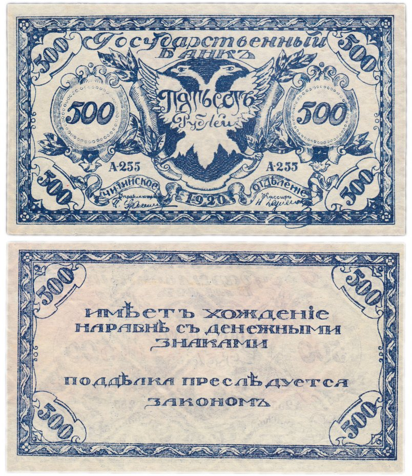 купить Чита (атаман Семенов) 500 рублей 1920 синяя (1-й выпуск)
