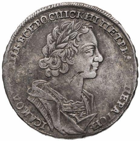 купить 1 рубль 1724   погрудный портрет в античных доспехах, без инициалов медальера
