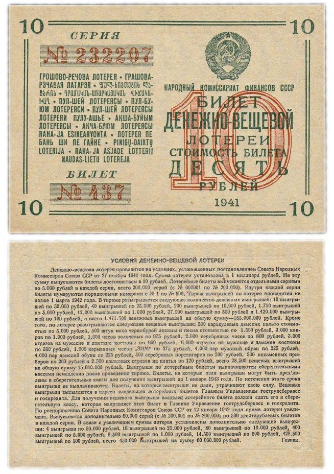 купить Билет Денежно-Вещевой Лотереи 10 рублей 1941