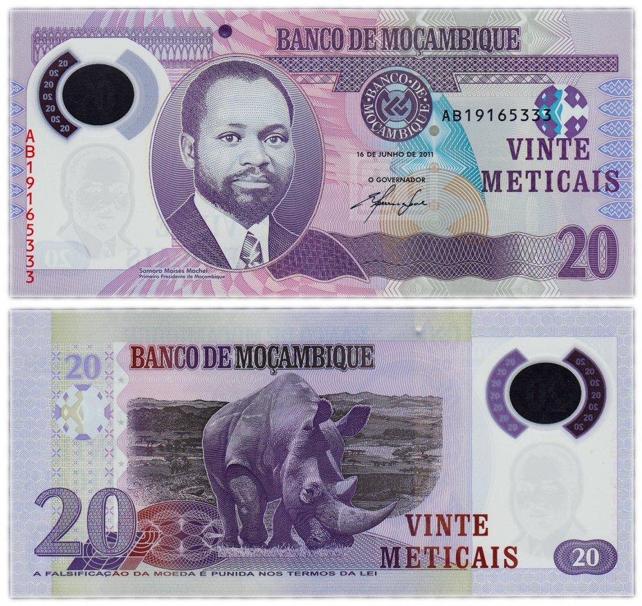 купить Мозамбик 20 метикал 2011 год Pick 149a Пластик