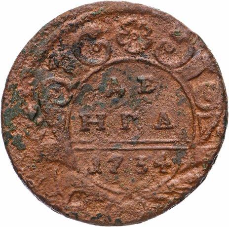 купить Денга 1734