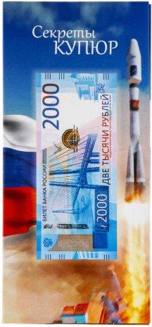 купить Открытка для памятной банкноты 2000 рублей 2017
