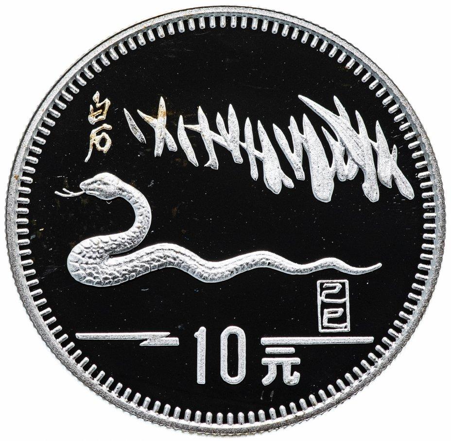 """купить Китай 10 юань 1989 """"Год Змеи"""" (в коробке, с сертификатом)"""