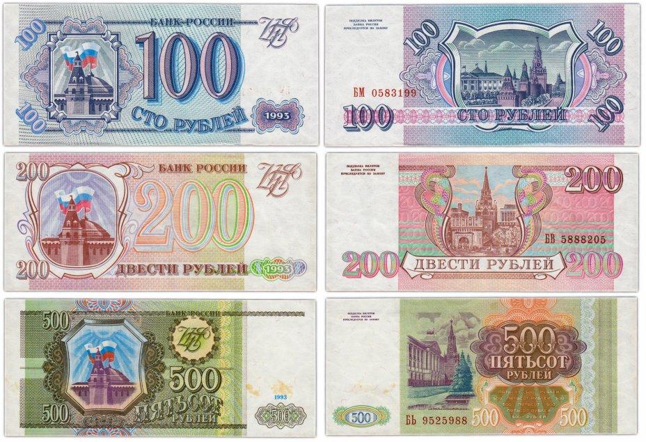 купить Набор банкнот 1993 года 100, 200 и 500 рублей (3 боны)