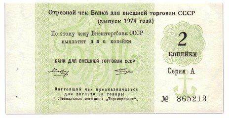 купить отрезной чек 2 копейки 1974 с якорем