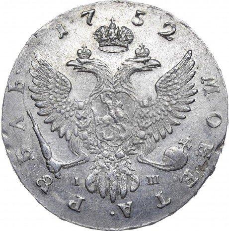 купить 1 рубль 1752 года ММД-IШ