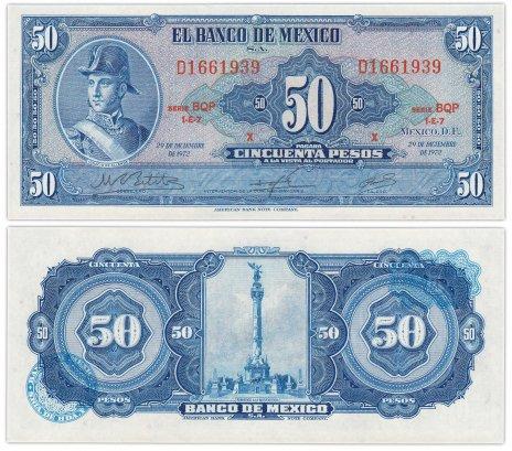 купить Мексика 50 песо 1972 год Pick 49 серия BQP