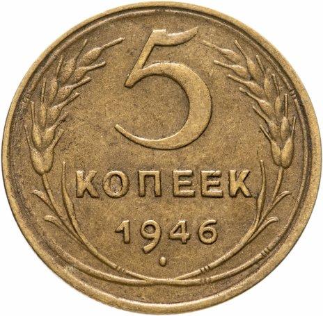 купить 5 копеек 1946