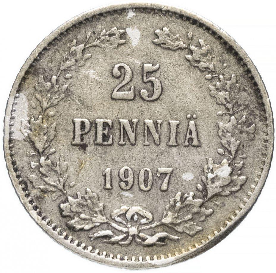 купить 25 пенни (pennia) 1907, монета для Финляндии