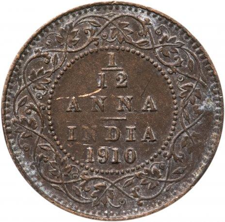купить Индия (Британская) 1/12 анны (anna) 1910