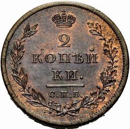 купить 2 копейки 1810 года СПБ-ФГ новодел