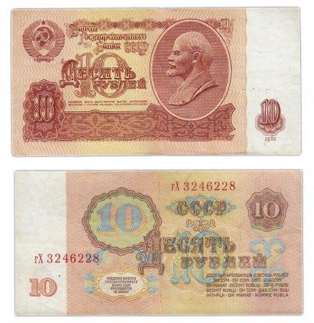 купить 10 рублей 1961