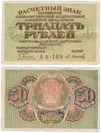 купить 30 рублей 1919 главкомнарбанк Пятаков, кассир Осипов, Пермская фабрика ГОЗНАК