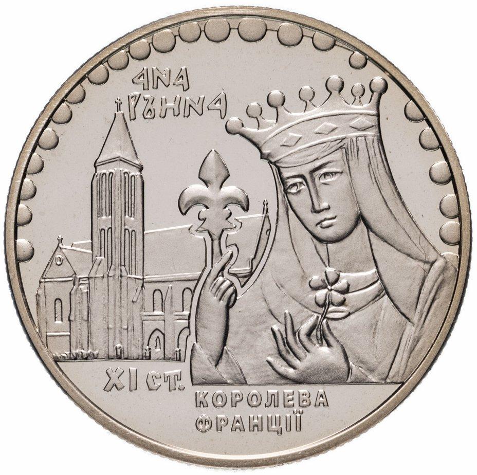 """купить Украина 2 гривны 2014 """"Анна Ярославна"""""""
