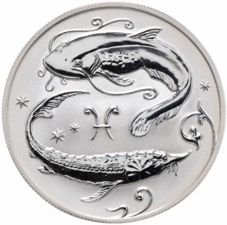 """купить 2 рубля 2005 ММД """"Знаки Зодиака - Рыбы"""""""