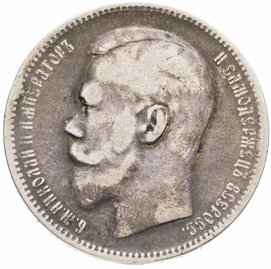 купить 1 рубль 1897 А.Г