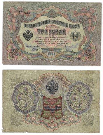 купить 3 рубля 1905 управляющий Шипов