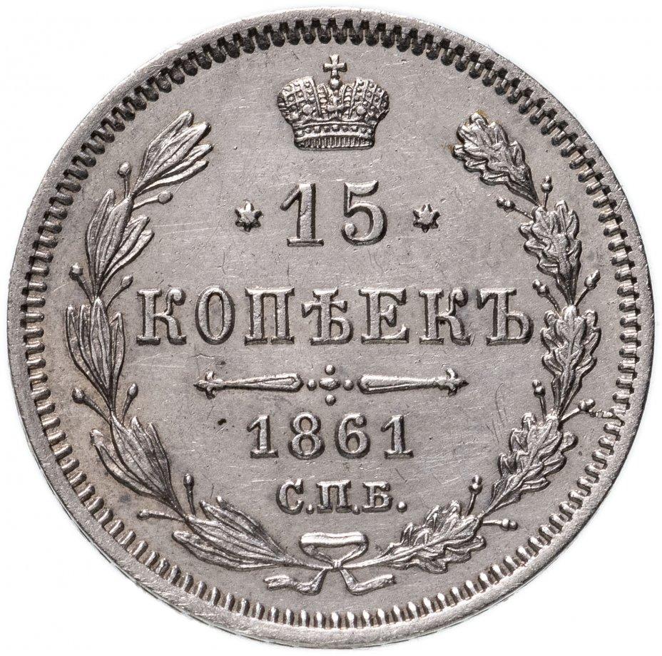 купить 15 копеек 1861 СПБ-ФБ