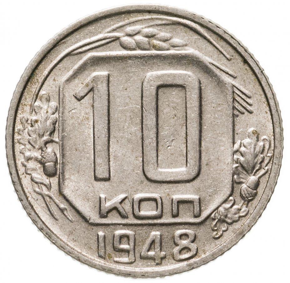 купить 10 копеек 1948 штемпельный блеск
