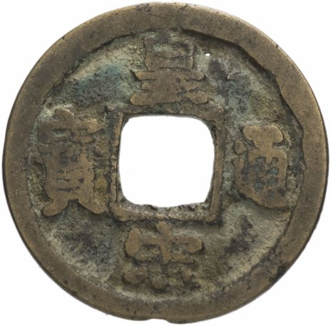 купить Северная Сун 1 вэнь (1 кэш) 1039-1054 император Сун Жэнь Цзун