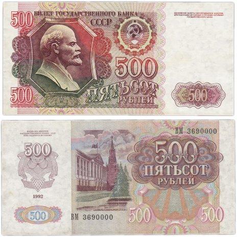 купить 500 рублей 1992