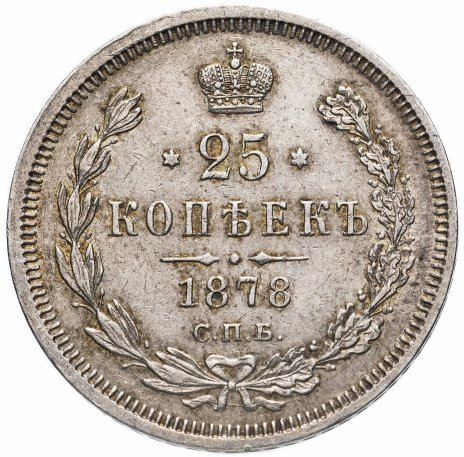 купить 25 копеек 1878 СПБ-НФ, Биткин №156