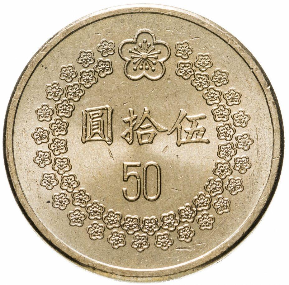купить Тайвань 50 долларов (dollars) 1993