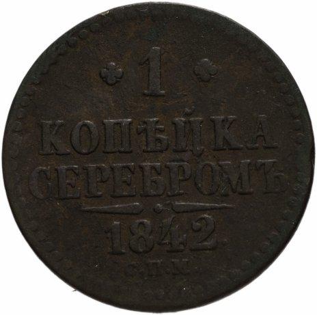купить 1 копейка 1842 СПМ