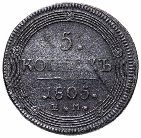купить 5 копеек 1805 ЕМ