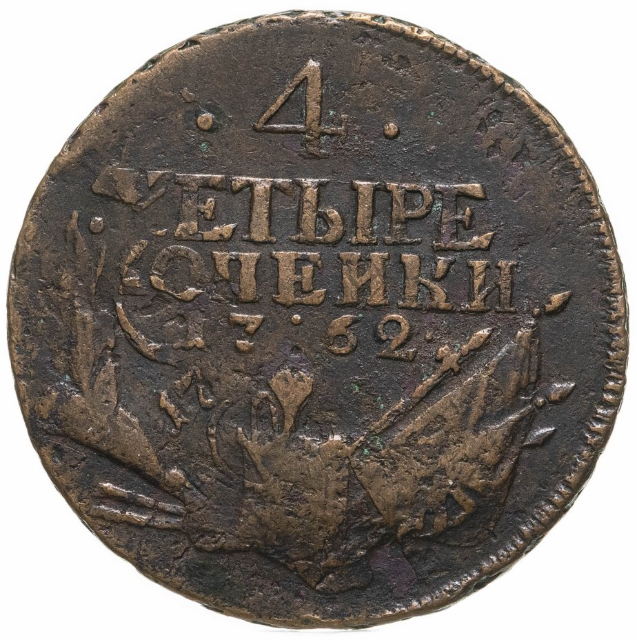 купить 4 копейки 1762   Петр III, гурт сетчатый