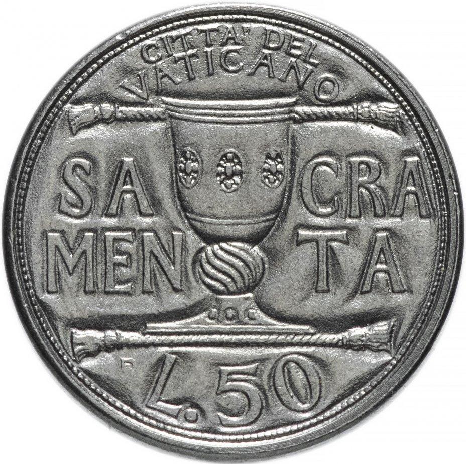 купить Ватикан 50лир (lire) 1993