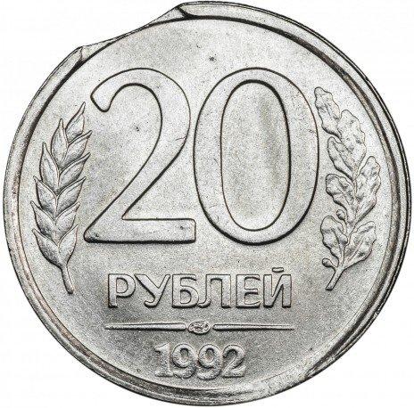 купить 20 рублей 1992 ЛМД БРАК (выкус)