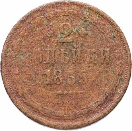купить 2 копейки 1855 ЕМ