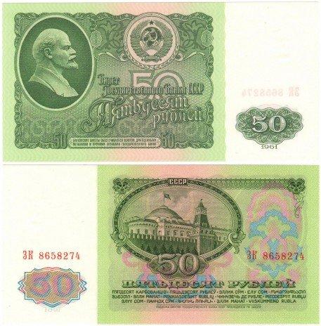 купить 50 рублей 1961, ПРЕСС