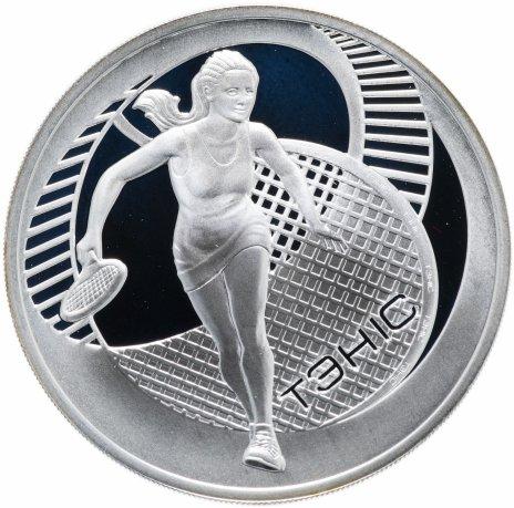 """купить Беларусь 20 рублей 2005 """"Теннис"""""""
