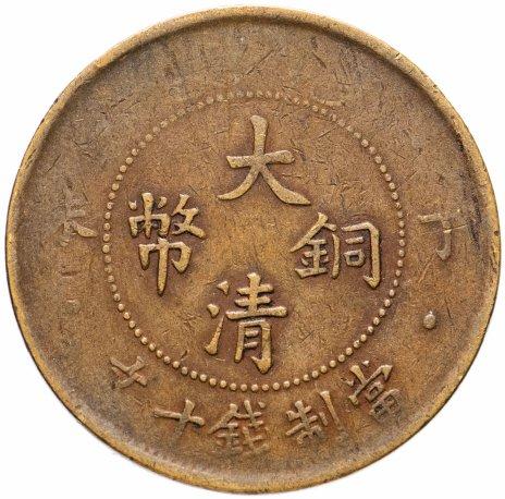 купить Китай Империя 10 кэш 1907