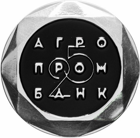 """купить Приднестровье 25 рублей 2016 """"25 лет Агропромбанку"""""""