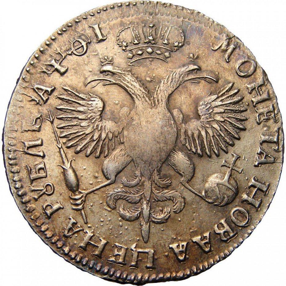 купить 1 рубль 1719 года без букв, РОСИI