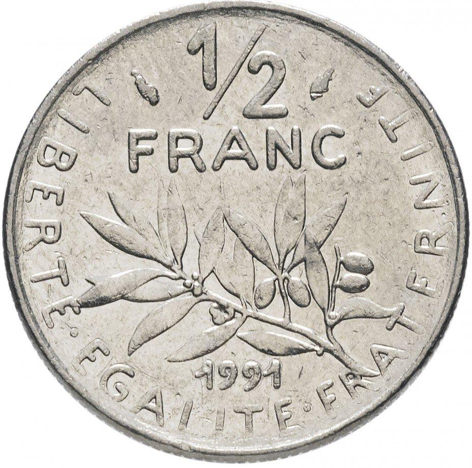 купить Франция 1/2 франка 1991