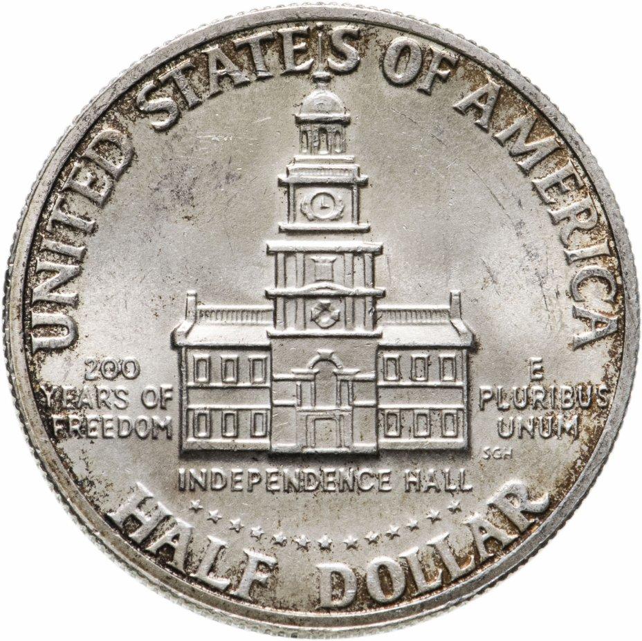"""купить США 50 центов 1976 """"S"""" """"200 лет независимости США"""" (half dollar)"""