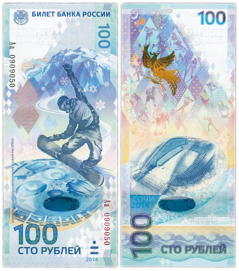купить 100 рублей 2014 Сочи красивый номер Аа 0909050 ПРЕСС