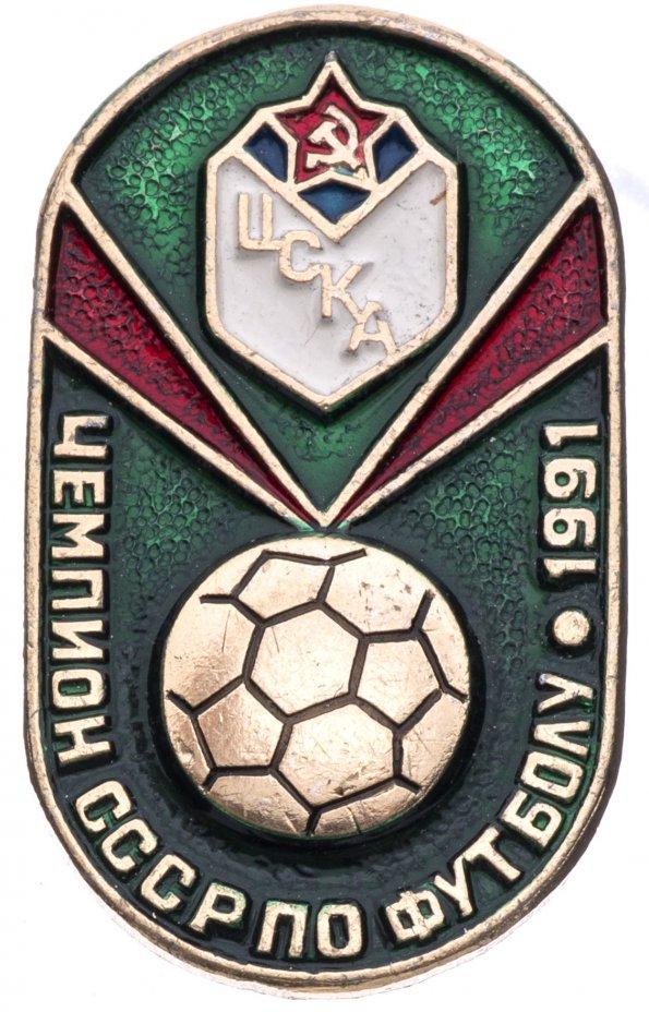 купить Значок ЦСКА Чемпион СССР по футболу 1991 (Разновидность случайная )