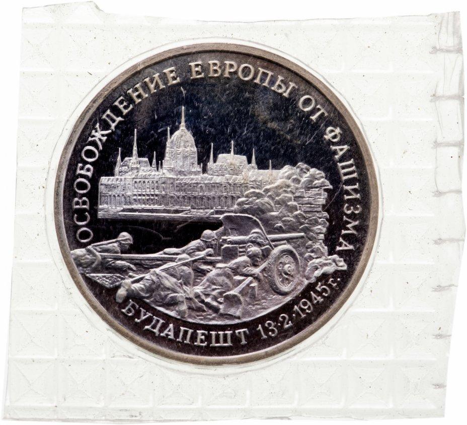 """купить 3 рубля 1995 ММД Proof """"Освобождение Европы от фашизма. Будапешт"""" в запайке"""