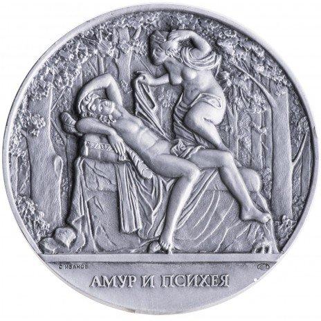 купить Россия медаль Амур и Психея ЛМД художник С.Иванов