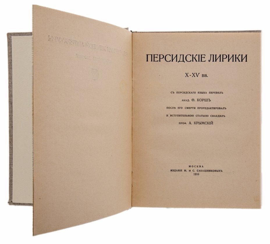 """купить """"Персидские лирики  X-XV вв."""", бумага, печать, издание М.И.С. Сабашниковых, Российская Империя, 1916 г."""
