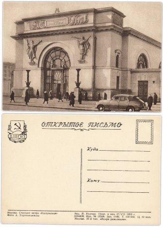 купить Открытка (Почтовая Карточка ) Москва Станция метро Калужская