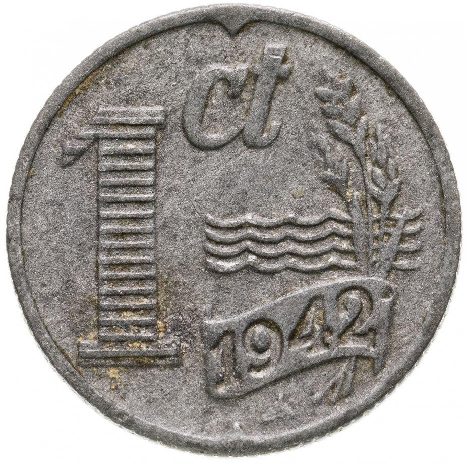 купить Нидерланды 1 цент (cent) 1942