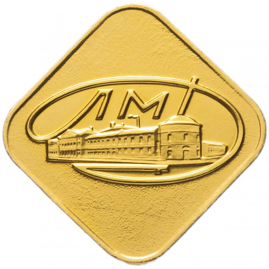 купить Жетон ЛМД из годового набора монет СССР